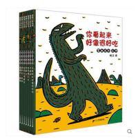 你看起来好像很好吃 我是霸王龙永远永远爱你遇到你真好 宫西达也恐龙系列 全7册蒲蒲兰绘本馆 儿童故事书3-6周岁婴儿幼