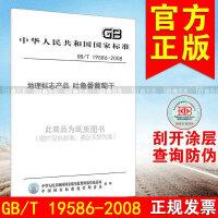 GB/T 19586-2008地理标志产品 吐鲁番葡萄干