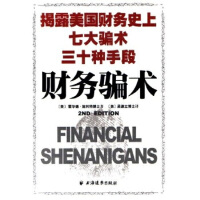 【二手书8成新】财务术 [美] 霍华德・施利特,吴谦立 上海远东出版社