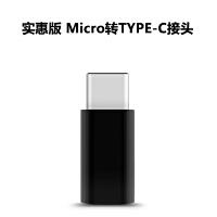 TYPE-C转接头 小米4C乐视1s安卓数据线USB充电转换插头 实惠版 ABS塑料外壳【TYPE-C转接头】黑色 其