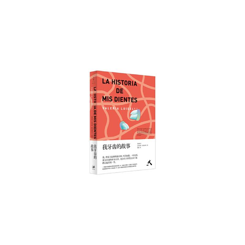 [二手旧书9成新],我牙齿的故事,[墨西哥]瓦莱里娅·路易塞利(Valeria Luiselli),郑楠,9787208146068,上海人民出版社
