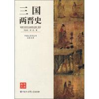 中国大百科全书名家文库:三国两晋史
