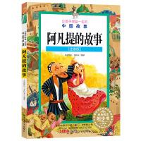 让孩子受益一生的中国故事阿凡提的故事(注音版)