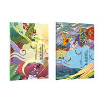 绘本《西游记》故事三借芭蕉扇(上、下)