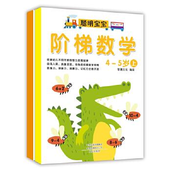 阶梯数学:4-5岁(套装上下册) (幼儿数学逻辑思维能力早开发,送给宝宝的数学启蒙书,按照年龄段进行针对性训练,掌握数学方法,理解数学概念,激发数学兴趣,提高数学能力,锻炼数学思维)