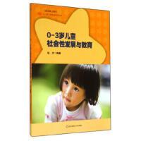 0-3岁儿童社会性发展与教育/0-3岁儿童发展指导丛书