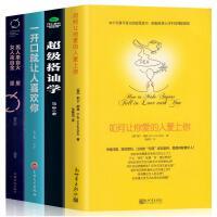 4册一开口就让人喜欢你+如何让你爱的人爱上你 +超级搭讪学+男人来自火星女人来自金星女人读懂男人的生活婚恋励志成功学