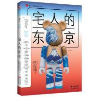 【正版二手书9成新左右】宅人的东京:日本狩猎指南 (日)坂口英明 现代出版社