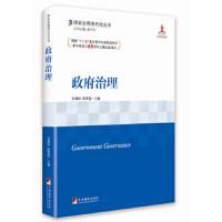 【二手书8成新】治理 何增科,陈雪莲 中央编译出版社