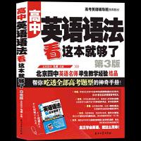 现货】高中英语语法看这本就够了第3版 适合高一 二三高考英语 语法书北京四中英语名师教学经验结晶 石油工业出版社 马瑛主