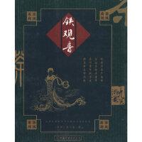 [二手旧书9成新],茶风系列-铁观音,池宗宪,9787505720961,中国友谊出版公司