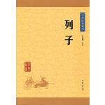 列子:中华经典藏书(升级版)