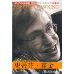 外教社人物传记丛书第二辑:史蒂芬・霍金(MP3录音的免费下载)