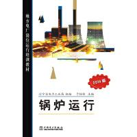 地方电厂岗位运行培训教材 锅炉运行(第二版)
