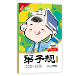 新东方 中华传统经典诵读:弟子规