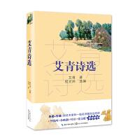 艾青诗选(新编语文教材阅读书系)