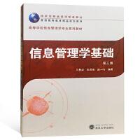 信息管理学基础(第三版)