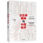企业家精神与中国经济:纵观过去250年的世界经济增长历史