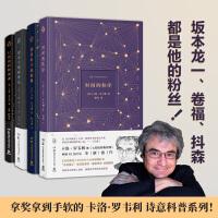 卡洛・罗韦利科普套装(全4册)