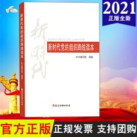 正版 新时代党的组织路线读本 党建读物出版社