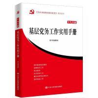 正版 基层党务工作实用手册 2018新版 中共中央党校出版社