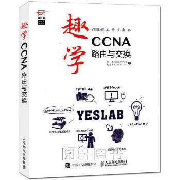 思科书籍_趣学ccna—路由与交换ccna学习指南ccna入门教程书籍教材思科网络认证