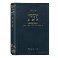 法律文明史(第五卷):宗教法 何勤华 马慧�h 徐震宇 王笑红 陈晓聪 商务印书馆