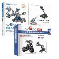 【全3册】VEX IQ机器人创客教程+VEX机器人设计+VEX IQ创意编程与精彩实例 乐高机器人程序设计乐高机器人搭