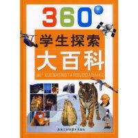 [二手旧书9成新] 360°学生探索大百科