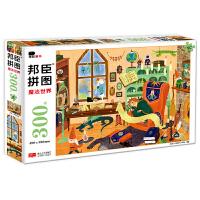邦臣拼图300块魔法世界儿童立体拼图6-8-9岁儿童益智游戏玩具书观察力专注力逻辑思维训练书动手动脑全脑开发手工立体拼图