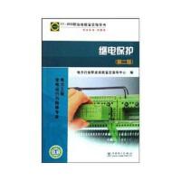 继电保护 电力行业职业技能鉴定指导中心 9787508384931