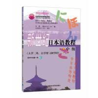 新世纪日本语教程(中级)(大学二外、自学用120学时)(附光盘)――2008年北京市高等教育精品教材