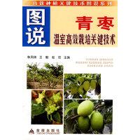 图说青枣温室高效栽培关键技术