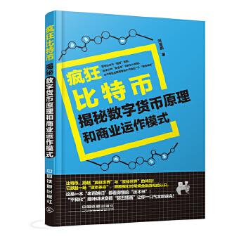 """疯狂比特币:揭秘数字货币原理和商业运作模式(逆势而上,趣味剖析""""比特币""""技术与经济原理的科普书,让中小学生和技术盲也能一口气读完!)"""