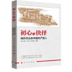 初心与抉择——转折关头的中国共产党人(团购更优惠 电话:010-57993380)