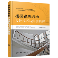 楼梯建筑结构设计技巧与实例精解 楼梯建筑设计书籍 楼梯建筑结构设计技巧 钢筋混凝土楼梯钢楼梯砌体结构书籍