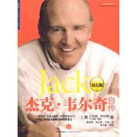 杰克 韦尔奇自传/钻石版 9787508618050
