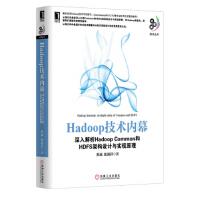 Hadoop技术内幕 正版现货蔡斌,陈湘萍 9787111417668 大秦书店