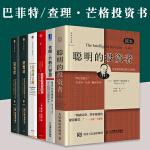 6册 聪明的投资者第四版+滚雪球:巴菲特和他的财富人生 上下+穷查理宝典+查理芒格的智慧+投资重要的事 金融投资理财书