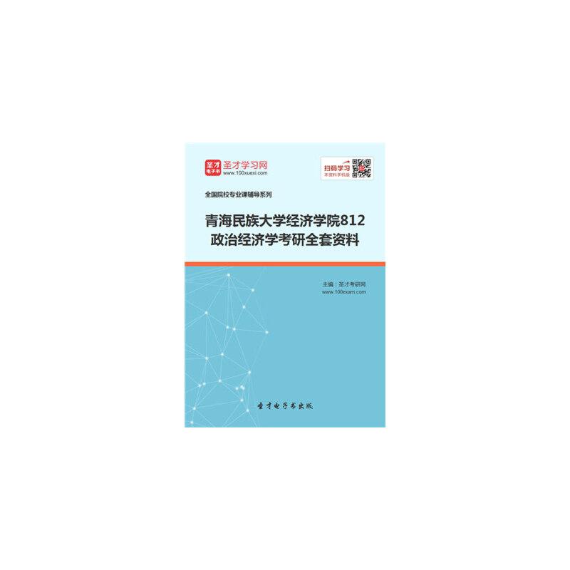 2018年青海民族大学经济学院812政治经济学考研全套资料/812 青海民族