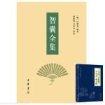 *畅销书籍* 智囊全集 中华书局。赠中华国学经典精粹・蒙学家训必读系列任意一本