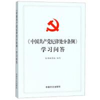 【正版二手书9成新左右】中国党纪律处分条例学习问答 《中国共产党纪律处分条例学习问答》编写组 中国方正出版社