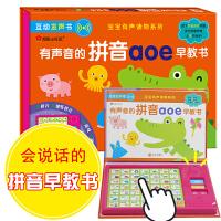 宝宝婴儿书籍0-1-2-3-4-6岁宝宝学说话会发音的早教书带声音读物点读认知发声书启蒙翻翻看幼儿园有声学汉语汉字文化