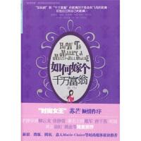 【二手书8成新】如何嫁个富翁 郭丹 中信出版社,中信出版集团