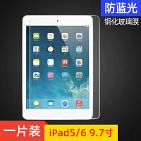 ipad mini2保�o膜ipa ipd iad迷你平板膜ipodmini1/3�化ap玻璃膜 9.7寸 iPad5/6