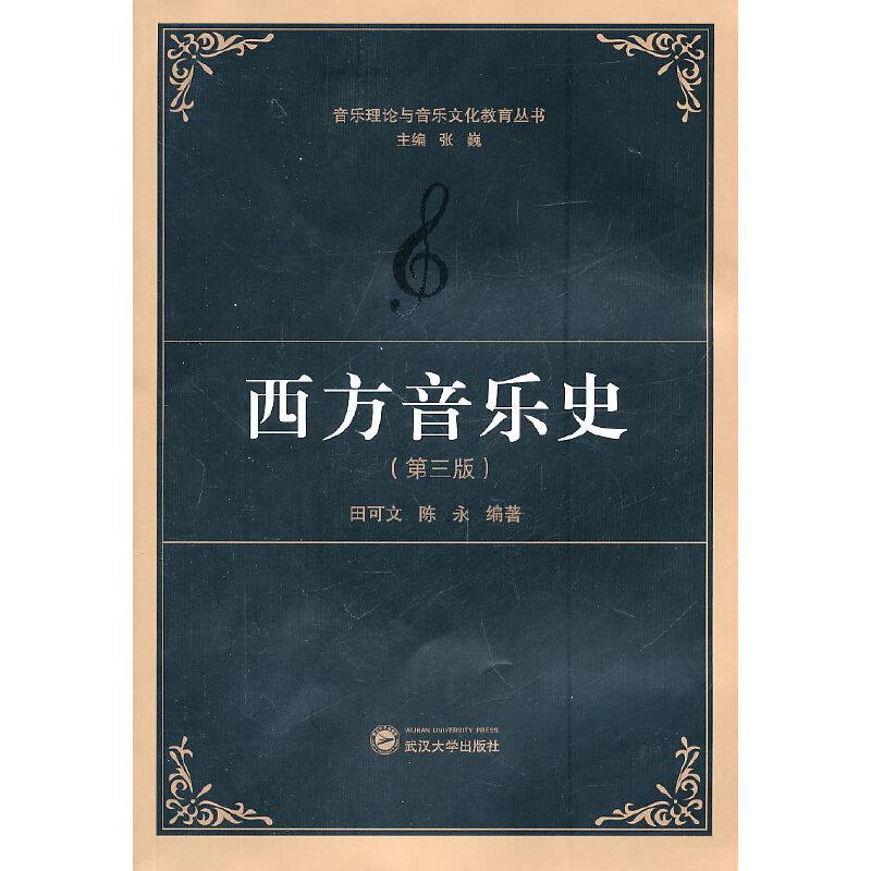 西方音乐史(第三版)