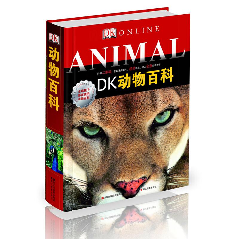 DK动物百科(217个词条,1200种动物,1600张照片,全球孩子都在读的动物百科!)