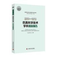 2018―2019仿真科学技术学科发展报告 9787504685230 中国科学技术出版社 中国仿真学会 编著