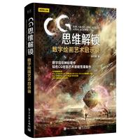 CG思维解锁数字绘画艺术启示录 数字绘画教程VR 306绘画二维及三维分形绘画PBR绘画技术教程书籍