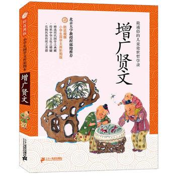防近视版小学生国学文库 增广贤文 彩图版